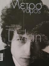 Περιοδικό μετρονόμος Bob Dylan