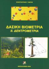 Δασική Βιομετρία ΙΙ δεντρομετρία