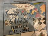 Γνωρίζω την Ελλάδα Γεωγραφία Ε δημοτικου