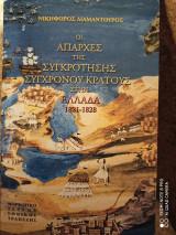 Οι απαρχές της συγκρότησης συγχρονου κράτους στην Ελλάδα 1821-1828