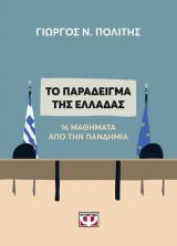 Το παράδειγμα της Ελλάδας. 16 μαθήματα από την πανδημία