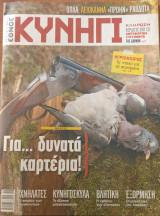 Κυνήγι (Έθνος - τεύχος 606 - 19/12/2012)