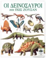 Παράθυρα στον κόσμο: Δεινόσαυροι και πώς ζούσαν