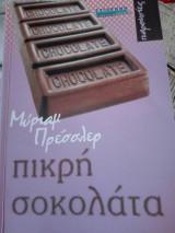 Πικρή σοκολάτα