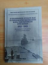 Ο ελληνικός στόλος και οι νικηφόρες ναυμαχίες κατά των Τούρκων στο Αιγαίο (τόμος Β')