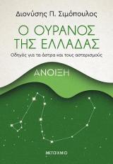 Ο ουρανός της Ελλάδας: Άνοιξη