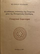 Γεωργικό Σεμινάριο - Η ευδόκιμος ανάπτυξη της γεωργίας μέσω της πνευματικής επιστήμης