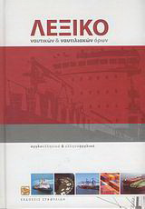 Λεξικό ναυτικών και ναυτιλιακών όρων