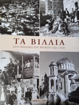 Τα Βίλλια στο πέρασμα του χρόνου (1821-1949)