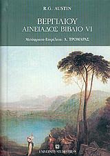 Βεργιλίου Αινειάδος βιβλίο VI