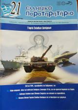Ελληνικό Παρατηρητήριο (Τεύχος 96)