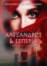 Αλέξανδρος και Εσπερία