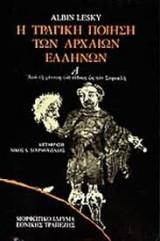 Η τραγική ποίηση των αρχαίων Ελλήνων