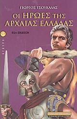 Οι ήρωες της αρχαίας Ελλάδας