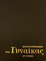 Εγκυκλοπαίδεια της Γυναίκας