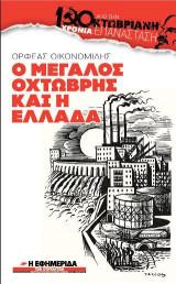 Ο μεγάλος Οχτώβρης και η Ελλάδα