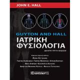 Ιατρική φυσιολογία(Guyton & Hall) 13η έκδοση