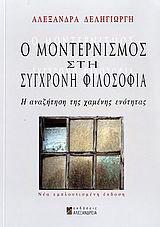 Ο μοντερνισμός στη σύγχρονη φιλοσοφία