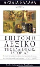 Επιτόμο λεξικό της ελληνικής ιστορίας