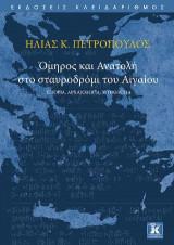 Όμηρος και Ανατολή στο σταυροδρόμι του Αιγαίου