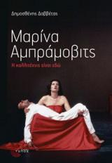 Μαρίνα Αμπράμοβιτς