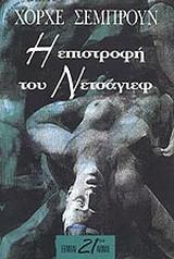 Η επιστροφή του Νετσάγιεφ