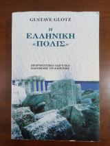 """Η ελληνική """"πόλις"""""""