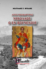 Άγιος Νεομάρτυρας Νικόλαος ο εν Βουνένοις