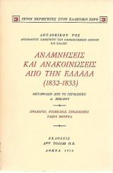 Αναμνήσεις και ανακοινώσεις από την Ελλάδα