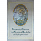 Θεομητορικά θαύματα της Παναγίας Βαρνάκοβας μετά Παρακλητικού Κανόνος