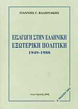 ΕΙΣΑΓΩΓΗ ΣΤΗΝ ΕΛΛΗΝΙΚΗ ΕΞΩΤΕΡΙΚΗ ΠΟΛΙΤΙΚΗ 1949-1988