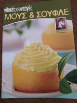 Γλυκές συνταγές - Τεύχος 23 - Μους & Σουφλέ