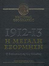National Geographic: 1912-13, η μεγάλη εξόρμηση