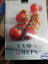 Η γεύση από το Άλφα έως το Ωμέγα