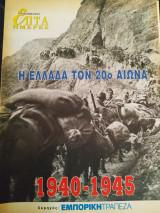 Η Ελλάδα τον 20ο αιώνα (1940-1945)- Επτά ημέρες