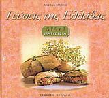 Γεύσεις της Ελλάδας