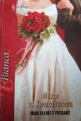 Μέχρι τα Χριστούγεννα Άρλεκιν Bianca No 1372