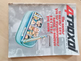 4 Τροχοί Τεύχος 53 - Φεβρουάριος 1975