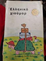 Ελληνικό χιούμορ
