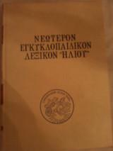 Νεοτερο εγκυκλοπαιδικο λεξικο ηλιου