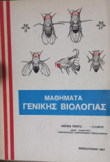 Μαθήματα γενικής βιολογίας