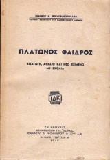 Πλάτωνος Φαίδρος (Εισαγωγή, Αρχαίο και Νέο Κείμενο, Σχόλια)