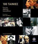 Cahiers du Cinéma: 100 ταινίες για μια ιδανική ταινιοθήκη