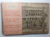 Τα Ημερολόγια της αγετ Ηρακλής 1965