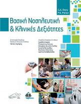 Βασική νοσηλευτική και κλινικές δεξιότητες