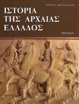 Ιστορία της Αρχαίας Ελλάδος: από τις απαρχές μέχρι τη ρωμαϊκή αυτοκρατορία