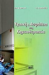 Υγιεινή και ασφάλεια στη χημειοθεραπεία