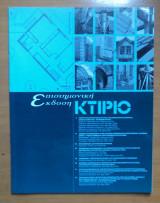 Κτίριο Επιστημονική Έκδοση Β 1999