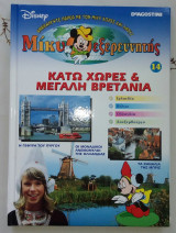 Κατω χωρες & μεγαλη Βρετανια Μικυ ο εξερευνητης