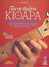 Πώς να παίξετε κιθάρα 1